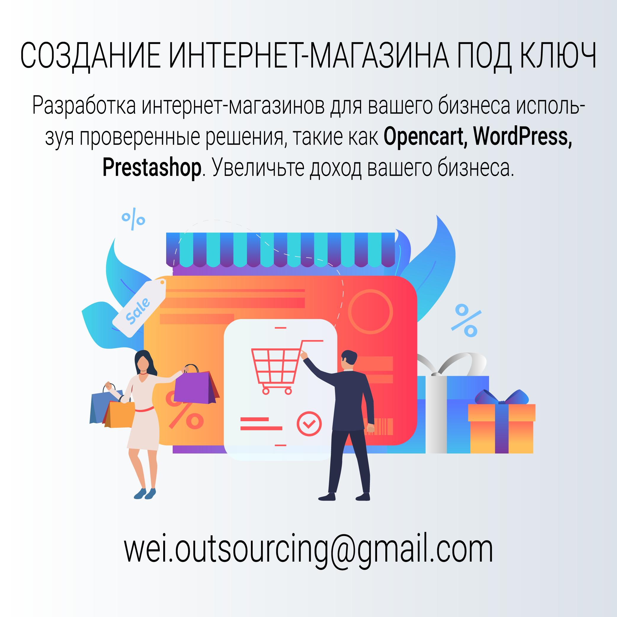 Интернет магазин под ключ Бишкек